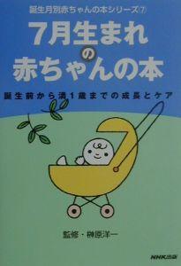 7月生まれの赤ちゃんの本