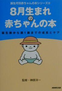 8月生まれの赤ちゃんの本