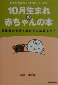 10月生まれの赤ちゃんの本