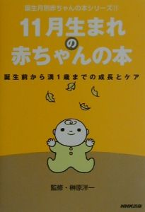 11月生まれの赤ちゃんの本