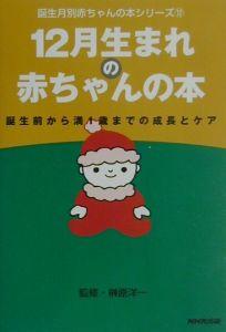 12月生まれの赤ちゃんの本