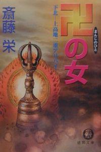 卍の女(ひと)