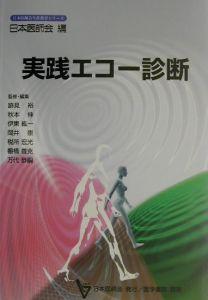 秋本伸『実践エコー診断』