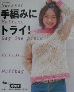 手編みにトライ!