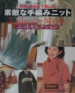素敵な手編みニット