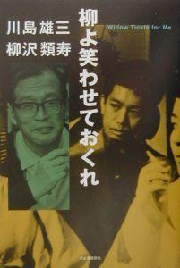 川島雄三『柳よ笑わせておくれ』
