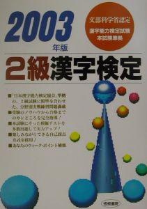 2級漢字検定 2003年版