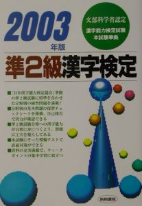 準2級漢字検定 2003年版