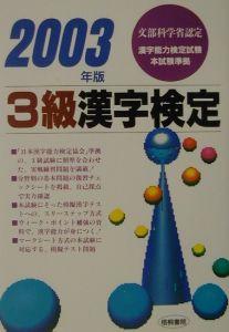 3級漢字検定 2003年版