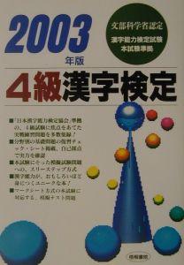 4級漢字検定 2003年版