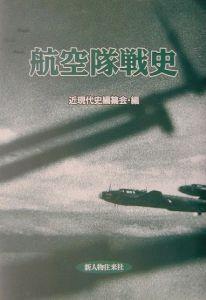 航空隊戦史
