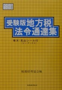 地方税法令通達集 平成13年度版