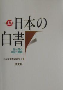 日本の白書 平成13年