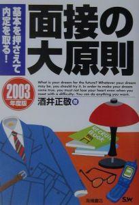 面接の大原則 2002年度版