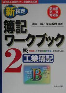 新検定簿記ワークブック2級工業簿記