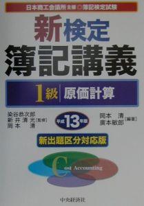 新検定簿記講義1級原価計算 平成13年版