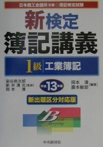 新検定簿記講義1級工業簿記 平成13年版