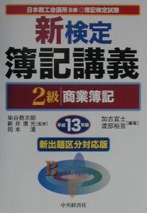 新検定簿記講義2級商業簿記 平成13年版