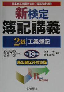 新検定簿記講義2級工業簿記 平成13年版