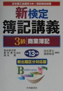 新検定簿記講義3級商業簿記 平成13年版