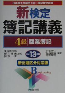 新検定簿記講義4級商業簿記 平成13年版