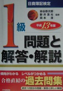 日商簿記1級問題と解答・解説 平成13年版
