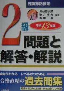 日商簿記2級問題と解答・解説 平成13年版