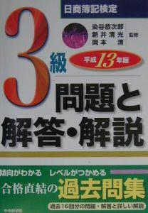 日商簿記3級問題と解答・解説 平成13年版