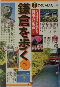 鎌倉を歩く '02