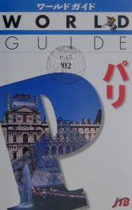 パリ '02