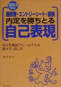 履歴書・エントリーシート・面接内定を勝ちとる自己表現 2003