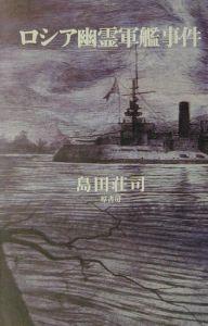 ロシア幽霊軍艦事件