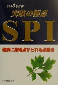 SPI突破の極意 2003