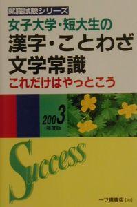 女子大学・短大生の漢字・ことわざ・文学常識これだけはやっとこ 2003年度版