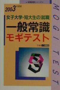 女子大学・短大生の就職一般常識モギテスト 2003年度版