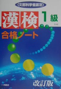 漢検合格ノート 1級