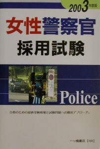女性警察官採用試験 2003年度版