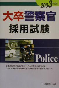 大卒警察官採用試験 2003年度版