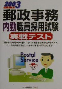 郵政事務内勤職員採用試験実戦テスト 2003年度版
