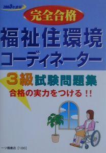 福祉住環境コーディネーター3級試験問題集 2003年度版