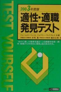 適性・適職発見テスト 2003年度版