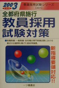 全都府県施行 教員採用試験対策 2003年度版