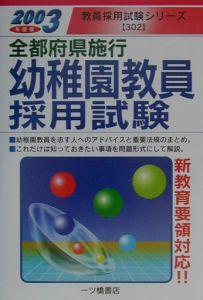 全都道府県施行幼稚園教員採用試験 2003年度版