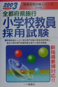 小学校教員採用試験 2003年度版