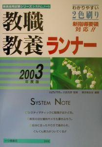 教職教養ランナー 2003年度版