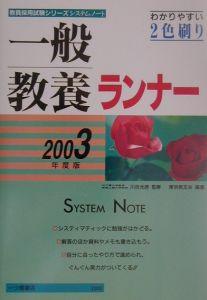 システムノート一般教養ランナー 2003年度版