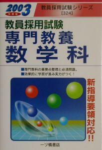 専門教養数学科 2003年度版