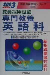 専門教養英語科 2003年度版