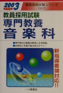 専門教養音楽科 2003年度版