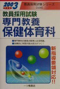 専門教養保険体育科 2003年度版